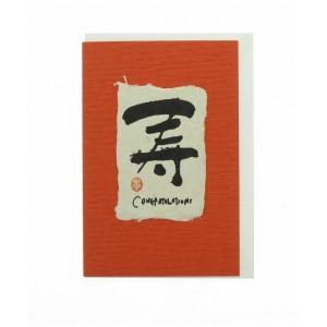 """Carte de Voeux, avec Kanji """" Félicitations """" sur papier Washi"""
