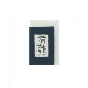 """Carte de Voeux, avec Kanji """" Merci """" sur papier Washi - Petit format"""