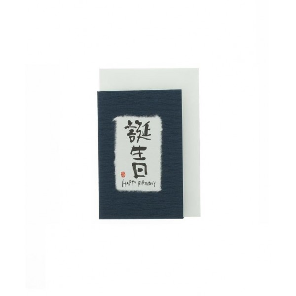 carte de voeux avec kanji bon anniversaire 9 x 6 cm. Black Bedroom Furniture Sets. Home Design Ideas