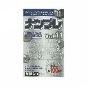 Sudokus japonais Niveau 11