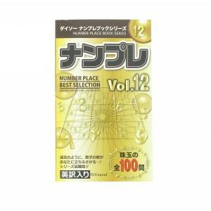 Sudokus japonais Niveau 12