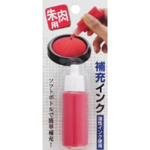 Encre rouge pour hanko