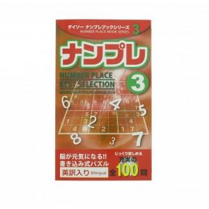Sudokus japonais Niveau 3