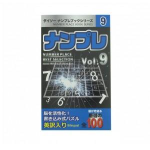 Sudokus japonais Niveau 9