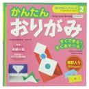 Petit livre sur les Origamis - Niveau 2