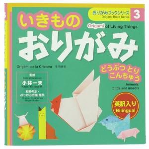 Petit livre sur les Origamis - Niveau 3 (Animaux)