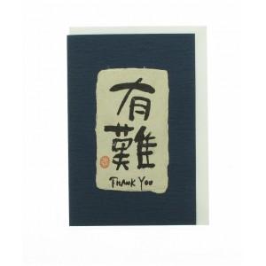 """Carte de Voeux, avec Kanji """" Merci """" sur papier Washi"""