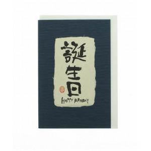 """Carte de Voeux, avec Kanji """" Bon Anniversaire """" sur papier Washi"""