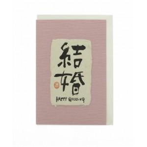 """Carte de Voeux, avec Kanji """" Meilleurs Voeux de Mariage """" sur papier Washi"""