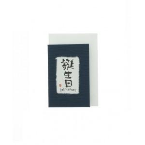 """Carte de Voeux, avec Kanji """" Bon Anniversaire """" sur papier Washi - Petit format"""