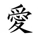 Votre nom personnalisé en kanji, calligraphié