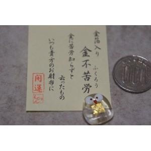 Mini amulette verre Hibou