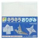 """Origami 150 x 150 mm """"argentés"""", 5 feuillets"""
