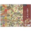 Origami 150 x 150 mm, Yusen