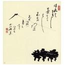 """Calligraphie """"Mont Fuji"""""""