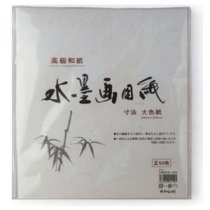 50 feuilles de papier Washi pour Sumi-e